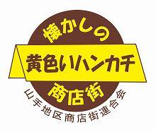 懐かしの黄色いハンカチ商店街